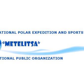 "INTERNATIONAL PUBLIC ORGANIZATION ""INTERNATIONAL POLAR EXPEDITION AND SPORTS CENTRE ""METELITSA"""