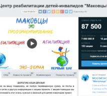 """ЦЕНТР РЕАБИЛИТАЦИИ ДЕТЕЙ-ИНВАЛИДОВ """"МАКОВЦЫ"""""""
