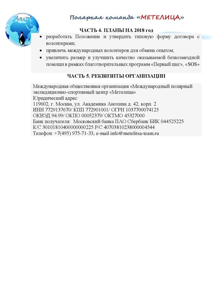 """Годовой публичный отчет Международной общественной организации """"Международный полярный экспедиционно-спортивный центр """"Метелица"""" -11"""