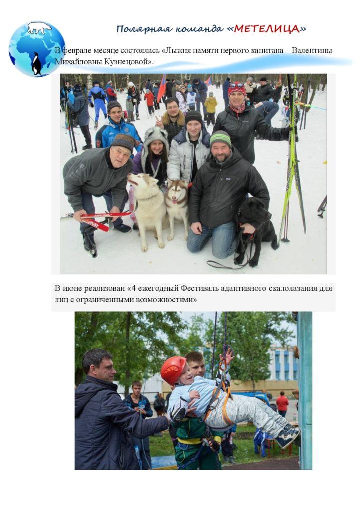 """Годовой публичный отчет Международной общественной организации """"Международный полярный экспедиционно-спортивный центр """"Метелица"""" -5"""